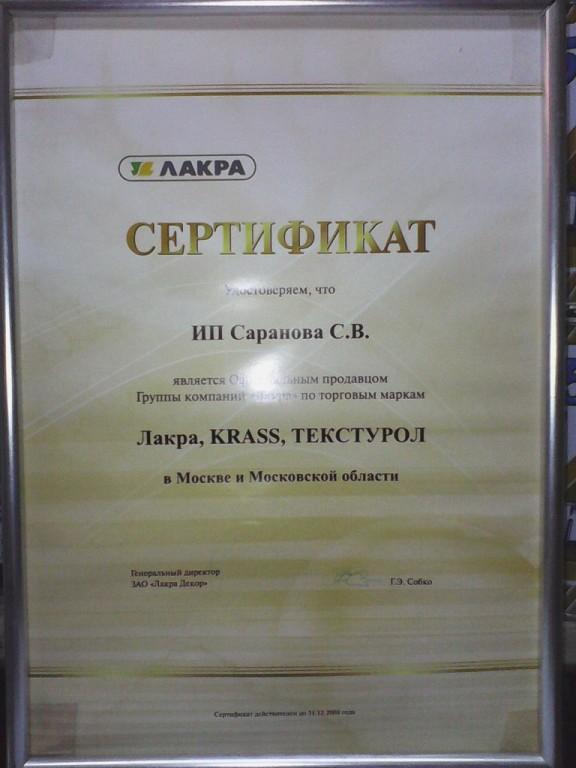 Лакра Сертификат