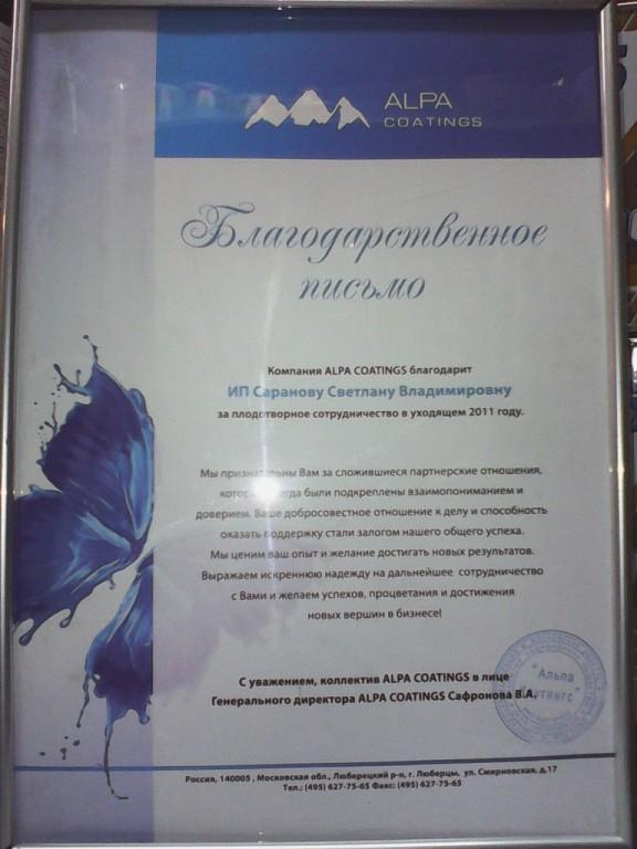 ALPA Сертификат