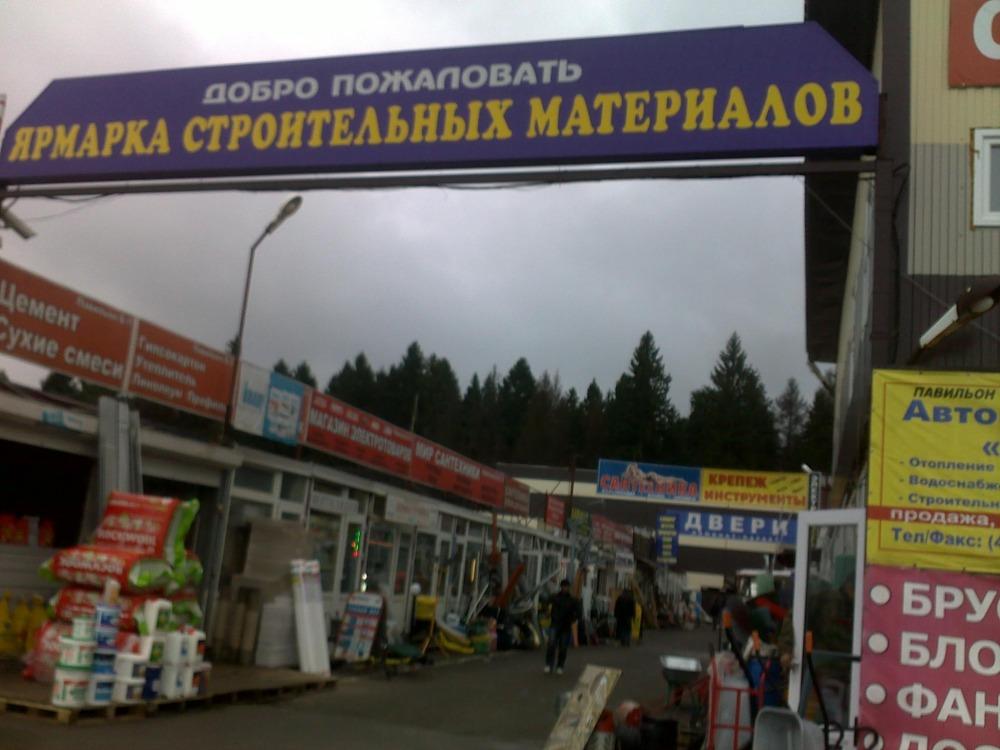 Магазин лакокрасочных материалов