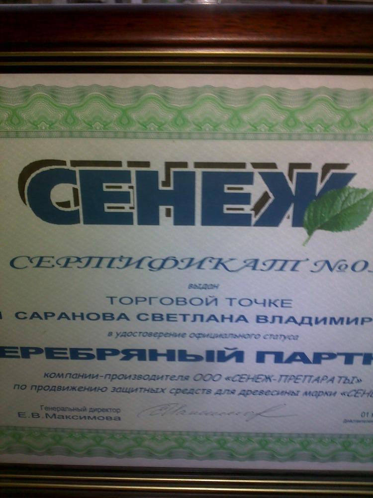 "Антисептик""СЕНЕЖ"""