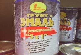 Краска 3 в 1 грунт-эмаль по ржавчине